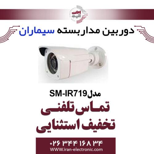 دوربین مداربسته ای اچ دی بولت سیماران مدل Simaran SM-IR719