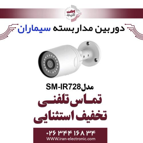 دوربین مداربسته ای اچ دی بولت سیماران مدل Simaran SM-IR728