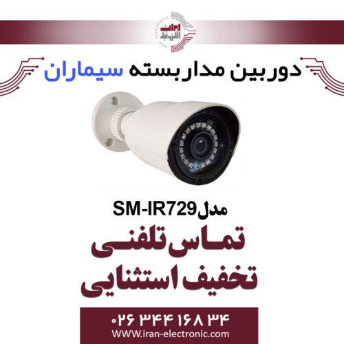 دوربین مداربسته ای اچ دی بولت سیماران مدل Simaran SM-IR729