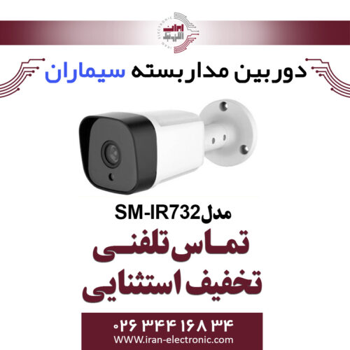 دوربین مداربسته ای اچ دی بولت سیماران مدل Simaran SM-IR732