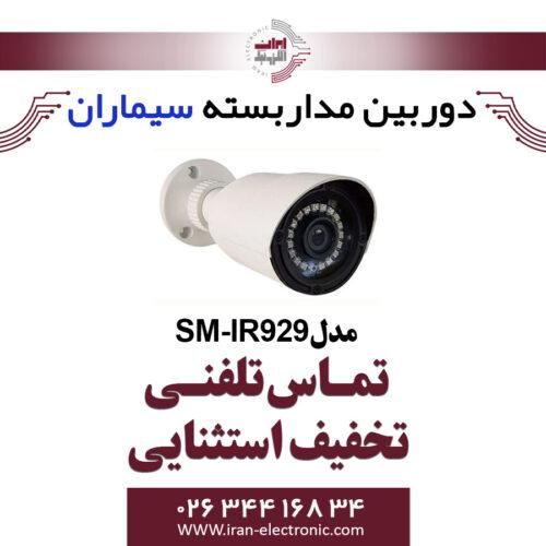 دوربین مداربسته ای اچ دی بولت سیماران مدل Simaran SM-IR929