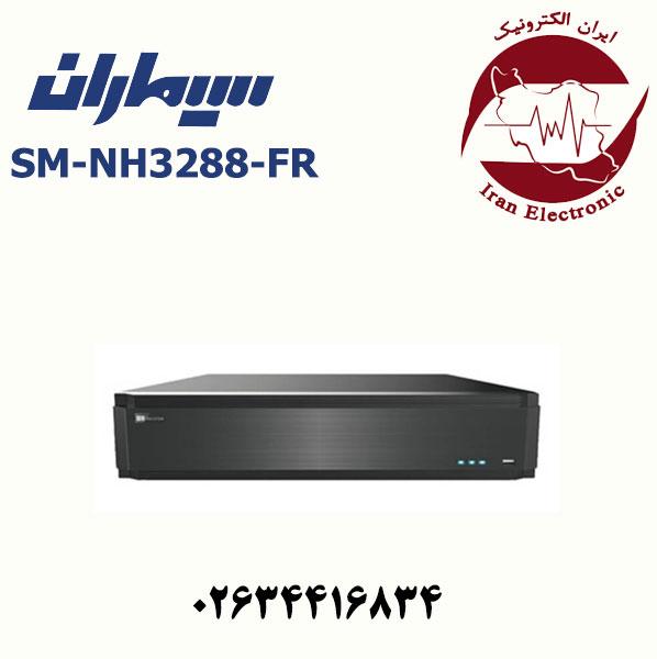دستگاه ان وی آر 32 کانال سیماران مدل Simaran SM-NH3288-FR