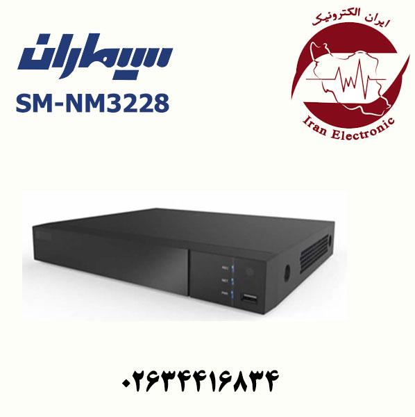 دستگاه ان وی آر 32 کانال سیماران مدل Simaran SM-NM3228