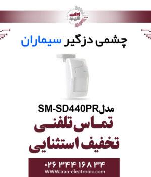 چشمی دزدگیر باسیم سیماران مدل Simaran SM-SD440PR