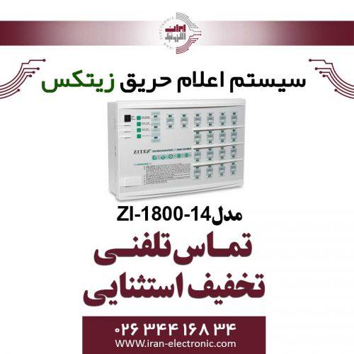 کنترل پنل اعلام حریق 14 زون زیتکس مدل Zitex ZX-1800-14