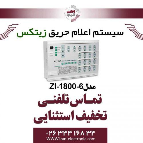 کنترل پنل اعلام حریق 6 زون زیتکس مدل Zitex ZX-1800-6