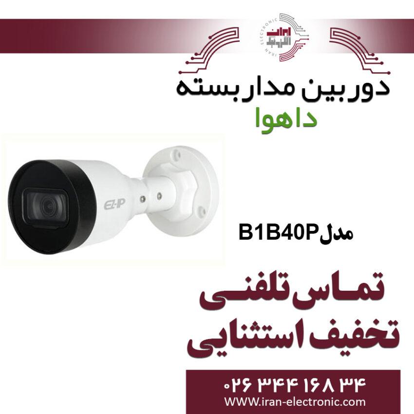 دوربین مداربسته IP بولت داهوا مدل Dahua B1B40P