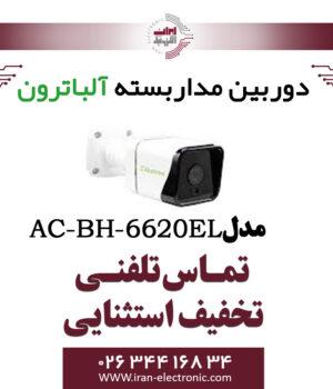 دوربین مداربسته بولت 2 مگاپیگسل آلباترون مدل Albatron AC-BH6620-EL