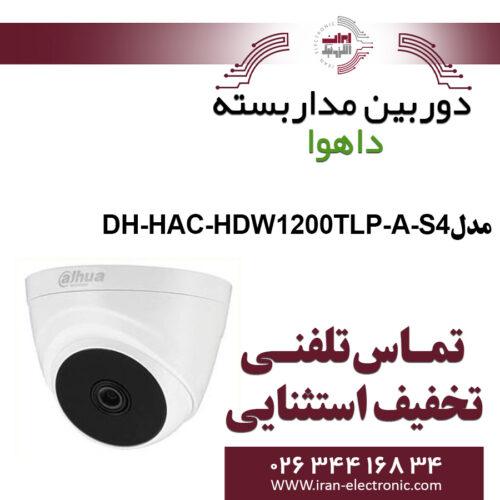 دوربین مدار بسته دام داهوا مدل Dahua DH-HAC-HDW1200TLP-A-S4