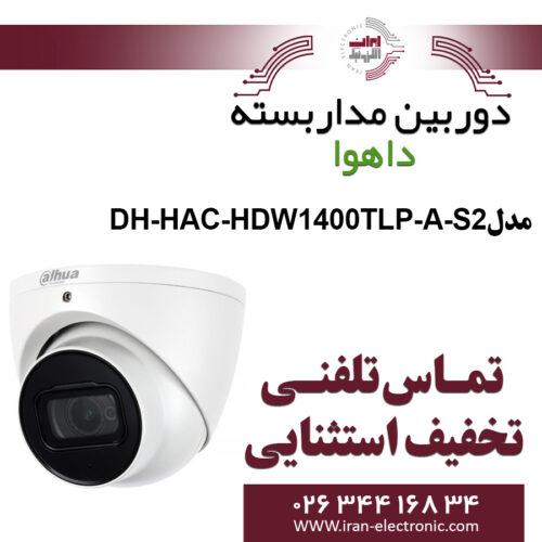 دوربین مداربسته دام داهوا مدل Dahua DH-HAC-HDW1400TLP-A-S2