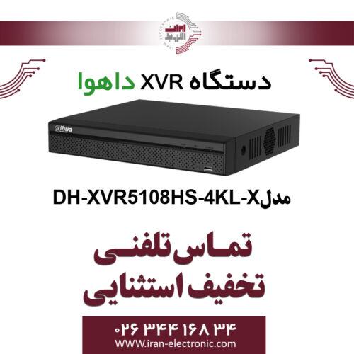 دستگاه XVR داهوا 8 کانال مدل Dahua DH-XVR5108HS-4KL-X