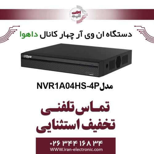 دستگاه ان وی آر چهار کانال داهوا مدل Dahua NVR1A04HS-4P