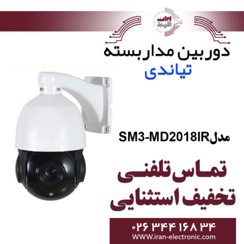 دوربین اسپید دام سیماران مدل Simaran SM3-MD2018IR