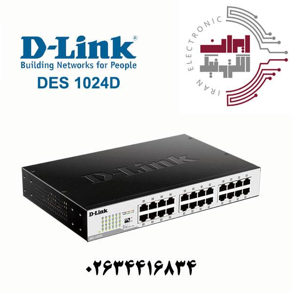 سوییچ شبکه ۲۴ پورت دی لینک مدل Dlink DES-1024D