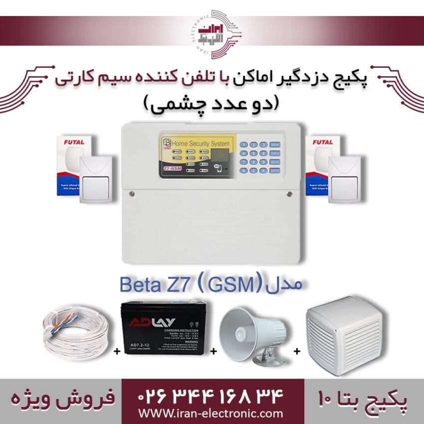 پکیج کامل دزدگیر اماکن تلفن کننده سیم کارتی بتاBeta مدل(GSM)Beta10) Z7)