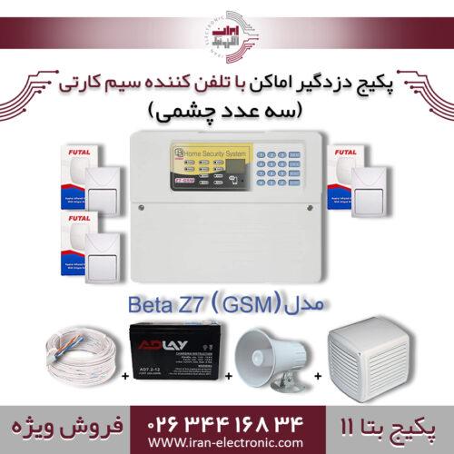 پکیج کامل دزدگیر اماکن تلفن کننده سیم کارتی بتاBeta مدل(GSM)Beta11) Z7)