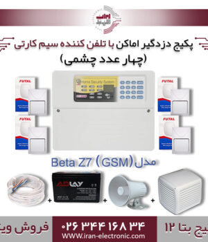 پکیج کامل دزدگیر اماکن تلفن کننده سیم کارتی بتاBeta مدل(GSM)Beta12) Z7)