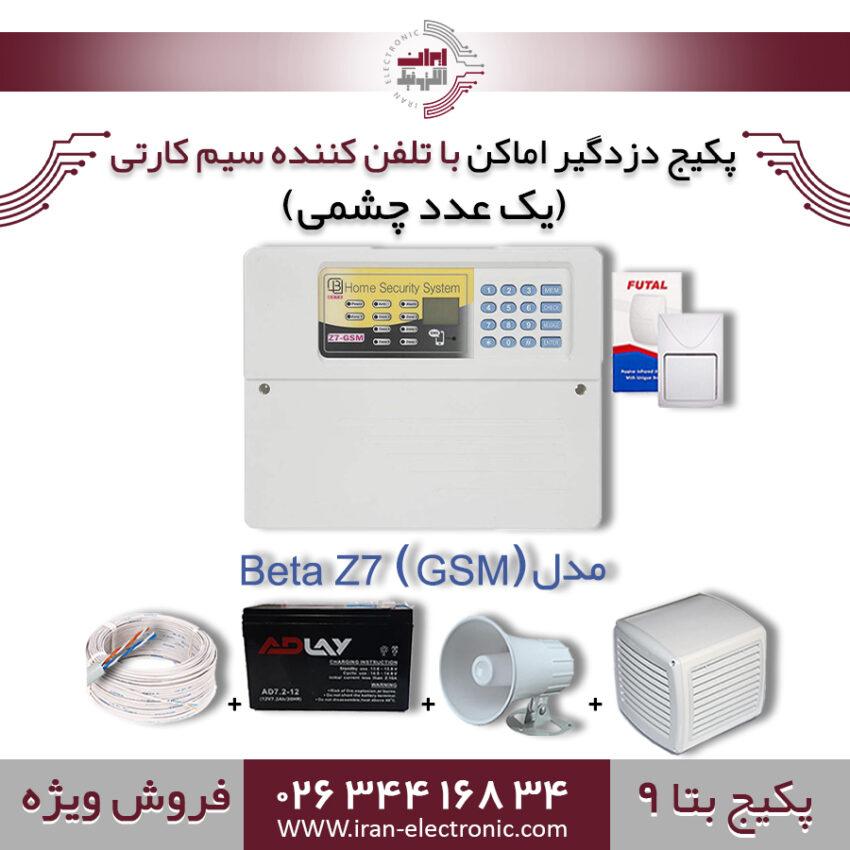 پکیج کامل دزدگیر اماکن تلفن کننده سیم کارتی بتاBeta مدل(GSM)Beta9) Z7Line)