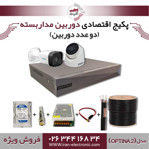 پکیج دوربین مداربسته اقتصادی 2دوربین مدل (P2)