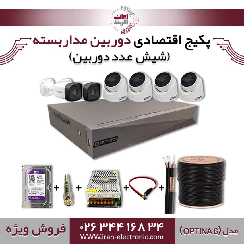 پکیج دوربین مداربسته اقتصادی 6دوربین مدل (P6)