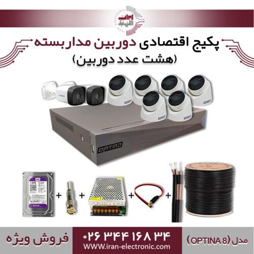 پکیج دوربین مداربسته اقتصادی 8دوربین مدل (P8)