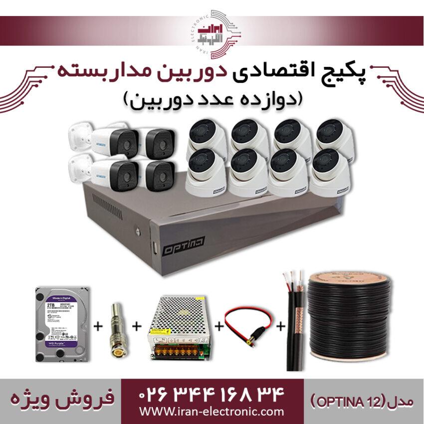 پکیج دوربین مداربسته اقتصادی 12دوربین مدل (P12)