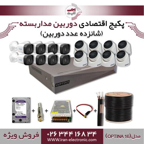 پکیج دوربین مداربسته اقتصادی 16دوربین مدل (P16)