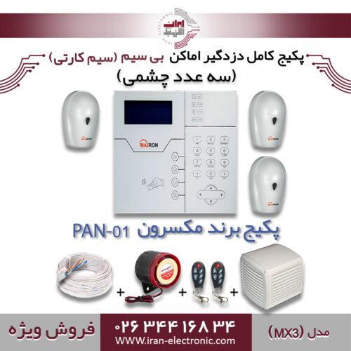 پکیج کامل دزدگیر اماکن بی سیم(سیم کارتی) مکسرون مدل (MX3)