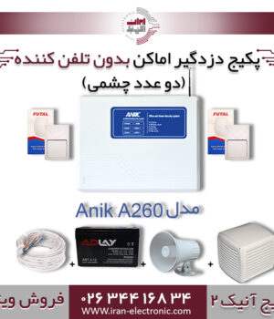 پکیج دزدگیر اماکن بدون تلفن کننده (آنیک1)