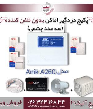 پکیج دزدگیر اماکن بدون تلفن کننده (آنیک3)