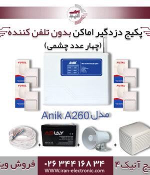 پکیج دزدگیر اماکن بدون تلفن کننده (آنیک4)