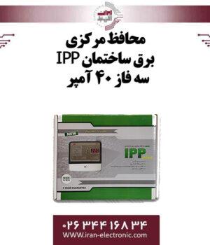 محافظ مرکزی برق ساختمان IPP سه فاز 40 آمپر