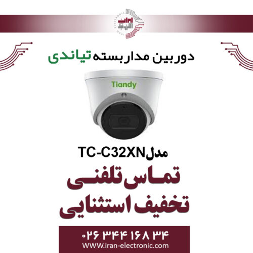 دوربین مداربسته IP دام تیاندی مدل Tiandy TC-C32XN