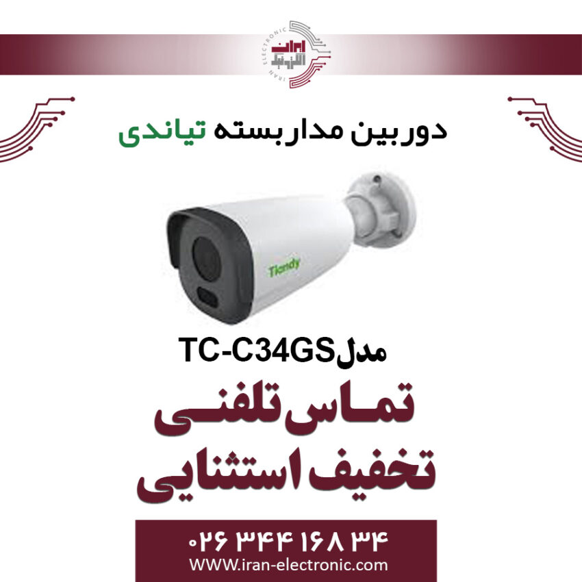 دوربین مداربسته IP بولت تیاندی مدل Tiandy TC-C34GS