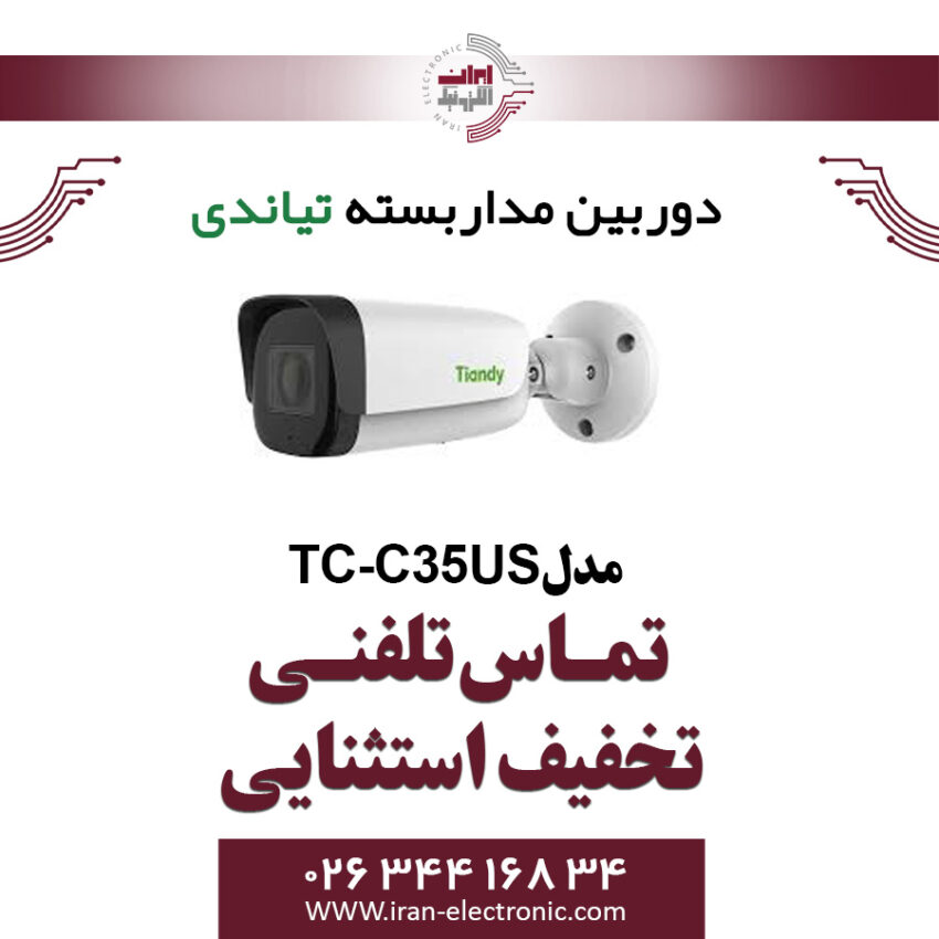 دوربین مداربسته IP بولت تیاندی مدل Tiandy TC-C35US-Lite