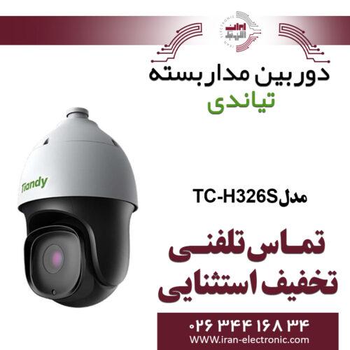 دوربین مداربسته اسپید دام (PTZ) تیاندی مدل Tiandy TC-H326S-Pro