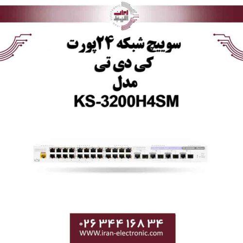سوییچ شبکه 24پورت کی دی تی مدل KDT KS-3200H4SM