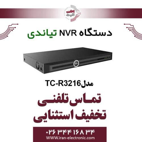 دستگاه NVR تیاندی 16کانال مدل Tiandy TC-R3216