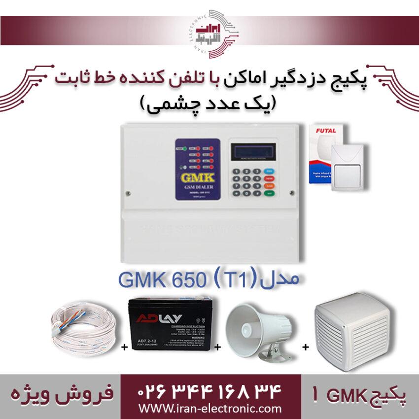 پکیج کامل دزدگیر اماکن تلفن کننده GMK مدلGMK1) T1)