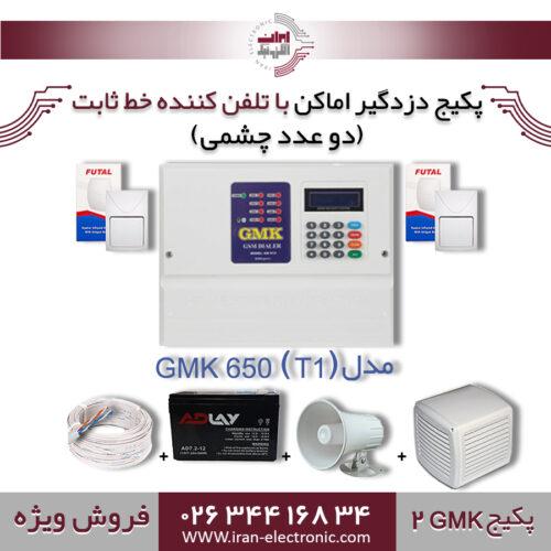 پکیج کامل دزدگیر اماکن تلفن کننده GMK مدلGMK2) T1)