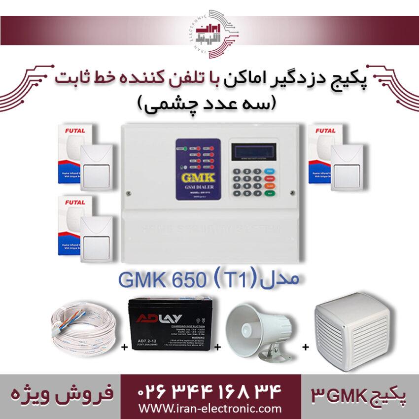 پکیج کامل دزدگیر اماکن تلفن کننده خط ثابت GMK مدلGMK3) 650(T1))