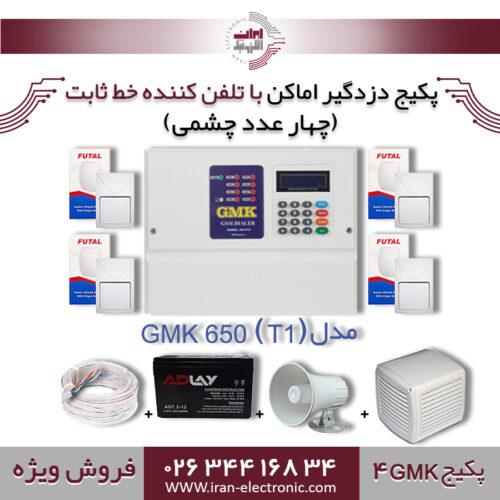 پکیج کامل دزدگیر اماکن تلفن کننده خط ثابت GMK مدلGMK4) 650(T1))