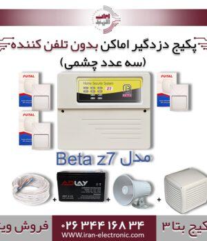 پکیج دزدگیر اماکن بدون تلفن کننده (بتا3)