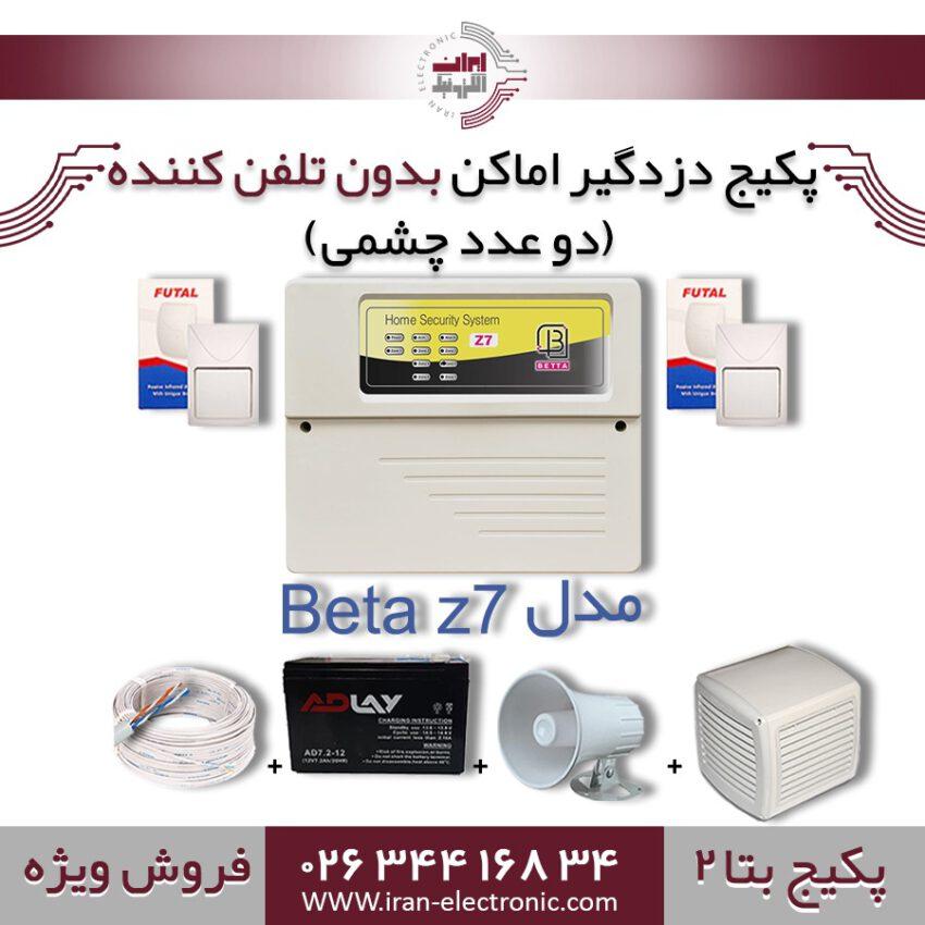 پکیج دزدگیر اماکن بدون تلفن کننده (بتا2)