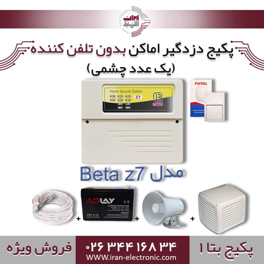 پکیج دزدگیر اماکن بدون تلفن کننده (بتا1)