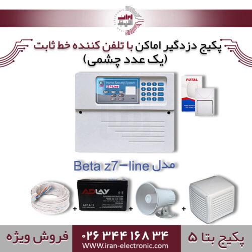 پکیج کامل دزدگیر اماکن تلفن کننده خط ثابت Beta مدلBeta5) Z7Line)