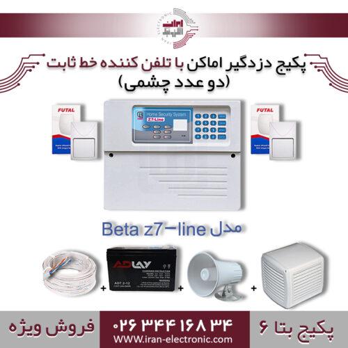 پکیج کامل دزدگیر اماکن تلفن کننده خط ثابت Beta مدلBeta6) Z7Line)
