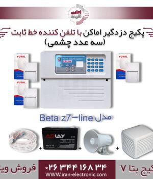 پکیج کامل دزدگیر اماکن تلفن کننده خط ثابت بتاBeta مدلBeta7) Z7Line)