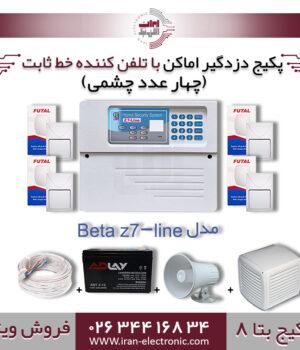 پکیج کامل دزدگیر اماکن تلفن کننده خط ثابت بتاBeta مدلBeta8) Z7Line)