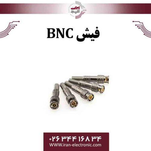 فیش BNC